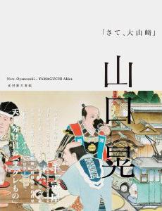 AkiraYamaguchiArtBook.jpg