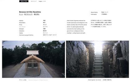 IeProject-GoouShrine.jpg