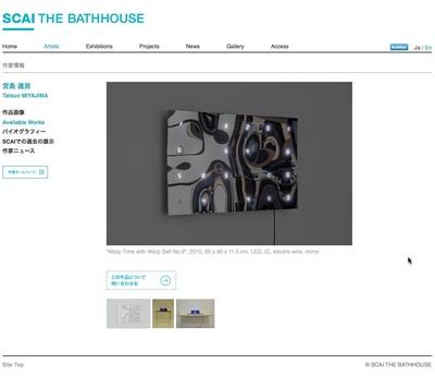 scaithebathhouse20101211.jpg
