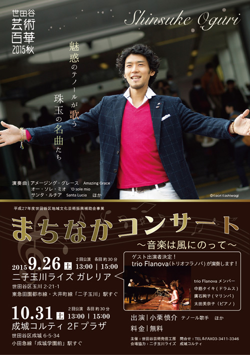 flyer20150926.jpg